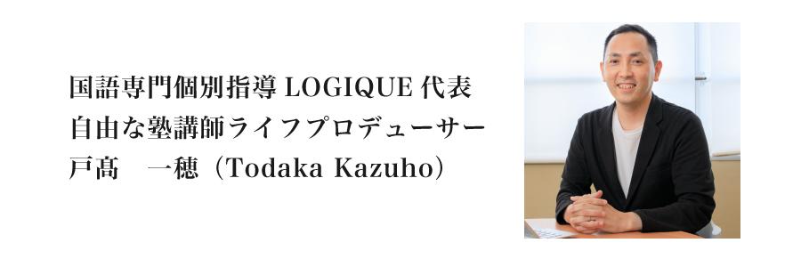 国語専門個別指導LOGIQUE代表自由な塾講師ライフプロデューサー戸髙 一穂(Todaka Kazuho)