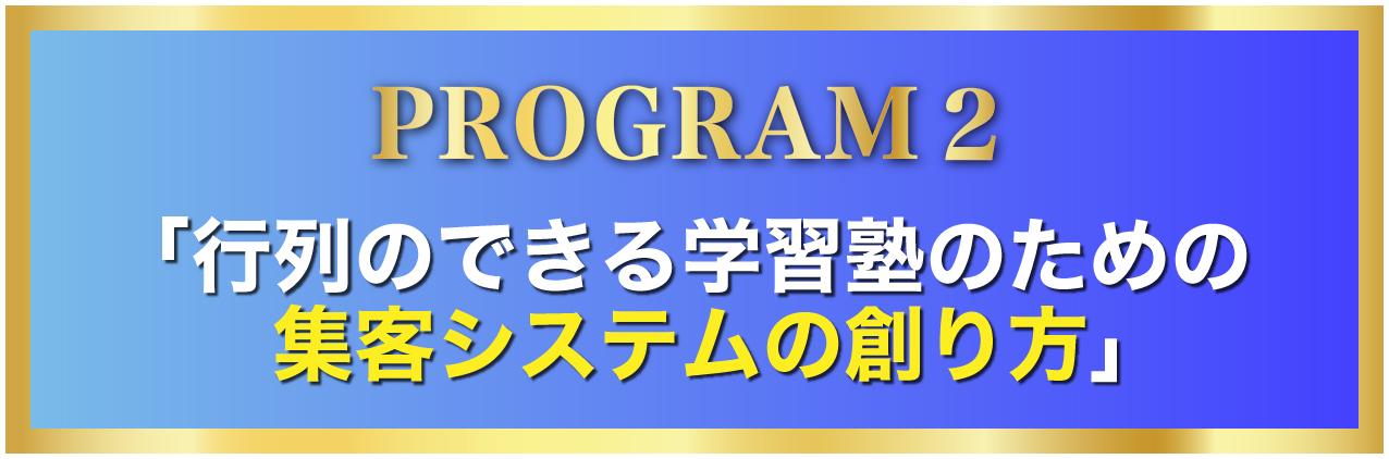 プログラム2「行列のできる学習塾のための集客システムの創り方」