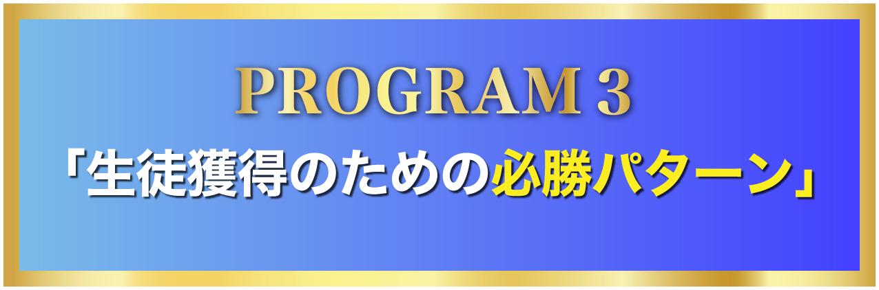 プログラム3「生徒獲得のための必勝パターン」